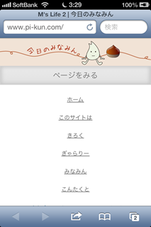 twentytwelve_menu